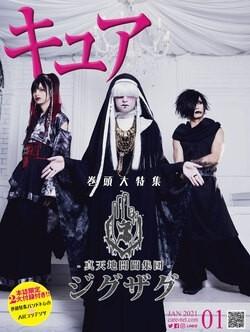 Cure Vol.208【-真天地開闢集団-ジグザグ】
