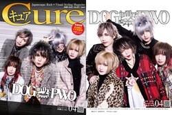 Cure Vol.211【DOG inTheパラレルワールドオーケストラ】