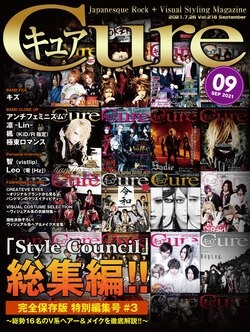 Cure Vol.216【Style Council 総集編 #3】