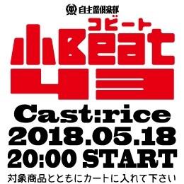 【イベント参加券】小Beat Vol.43
