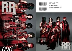ROCK AND READ 096【己龍】