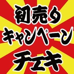 【お知らせ】初売りキャンペーン