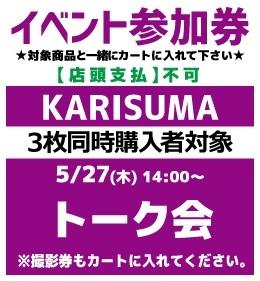 【トーク会参加券】KARISUMA