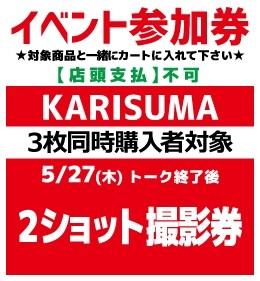 【2ショット撮影券】KARISUMA