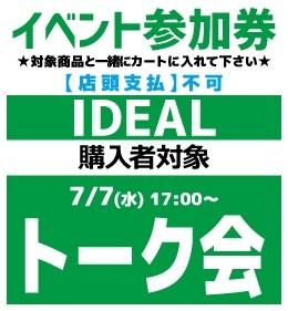 【イベント参加券(1枚)】IDEAL