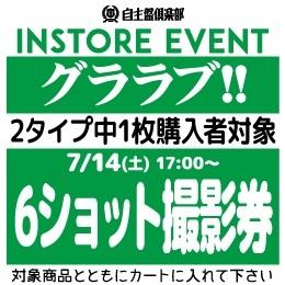 【イベント参加券(1枚:6ショット撮影券)】グララブ!!