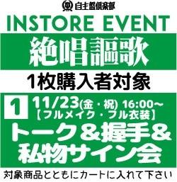 【イベント参加券①トーク&握手&私物サイン会】絶唱謳歌