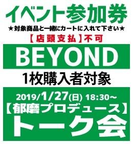 【イベント参加券(1枚:トーク会)】BEYOND