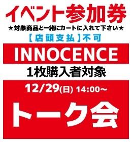 【イベント参加券(1枚)】INNOCENCE