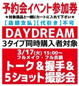 【発売日前日イベント参加券(トーク付)】DAYDREAM