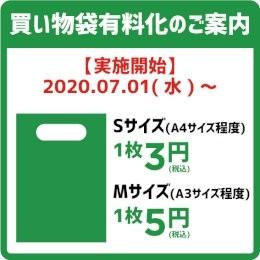 【お知らせ】買い物袋有料化について