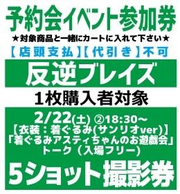 【②予約会イベント参加券(5ショット)】反逆ブレイズ