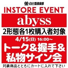 【イベント参加券(W購入)】abyss