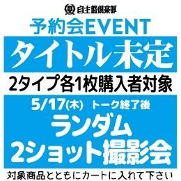 【予約会イベント参加券(トーク無)】VRZEL「タイトル未定」