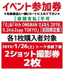 【イベント参加券(撮影券2枚)】「0」&「4th ONEMAN さよなら 2018.9.24@Zepp TOKYO」