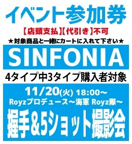 【発売日前日イベント参加券(トーク無)】SINFONIA