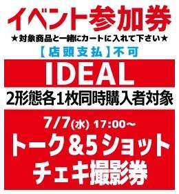 【イベント参加券(W購入)】IDEAL
