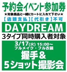 【発売日前日イベント参加券(トーク無)】DAYDREAM