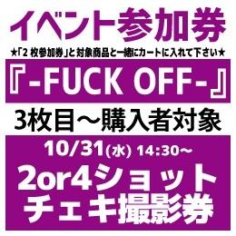 【イベント参加券(3枚~)】『 - FUCK OFF - 』