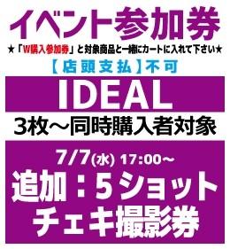 【イベント参加券(3枚~)】IDEAL