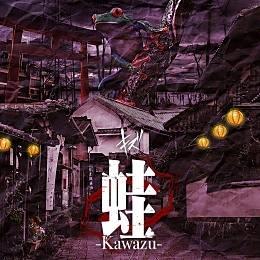 蛙-Kawazu-【TYPE A】