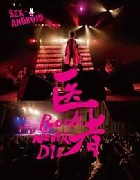SEX-ANDROID 日本縦断ツアー'17 FINAL    【 医者ROCK NEVER DIE 】 at 中野サンプラザホール 2017.7.19 特別限定盤