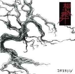 想葬【Atype(初回限定盤)】