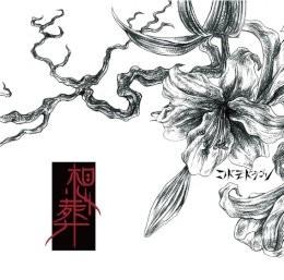 想葬【Btype(初回限定盤)】