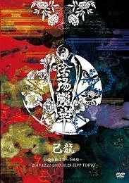 己龍単独巡業「陰陽朧華」~2017.12.27朧月夜- 2017.12.28情ノ華 ZEPP TOKYO~【初回限定盤】