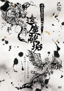 己龍 東名阪単独巡業「遠塵離垢」〜2018年9月7日新木場STUDIO COAST〜