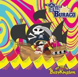 首領!BURACO【Atype(初回限定盤)】