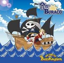 首領!BURACO【Btype(初回限定盤)】
