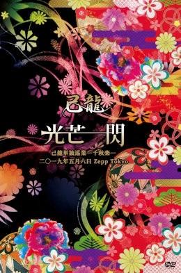 己龍単独巡業-千秋楽-「光芒一閃」~2019年5月6日Zepp Tokyo~