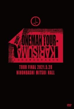 コドモドラゴン KARISUMA -裏ONEMAN TOUR- FINAL 2021.5.28日本橋三井ホール