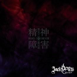 MIND DISORDER-精神障害-【A TYPE】