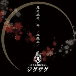 慈愚挫愚 壱 〜大殺界〜【初回限定盤】