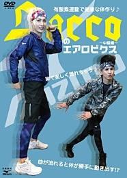 「Daccoのエアロビクス~中級編~」