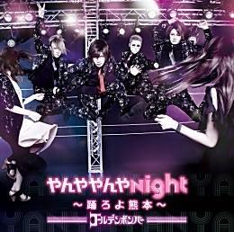 やんややんやNight ~踊ろよ熊本~