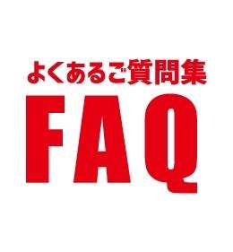よくあるご質問(FAQ)