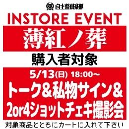 【イベント参加券】薄紅ノ葬
