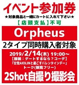 【イベント参加券】Orpheus