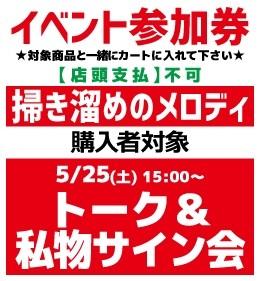 【イベント参加券】掃き溜めのメロディ