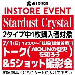 【イベント参加券】Stardust Crystal