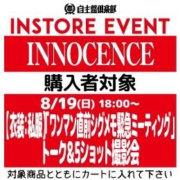 【イベント参加券】INNOCENCE
