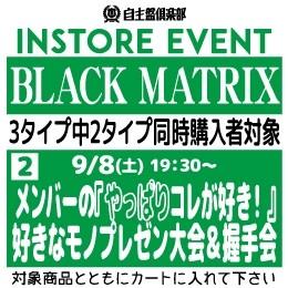 【イベント参加券②】BLACK MATRIX