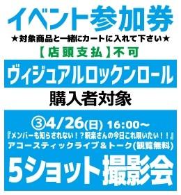 【③4/26開催イベント参加券】ヴィジュアル・ロックン・ロール