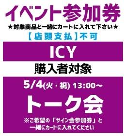 【トーク会参加券】ICY