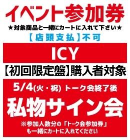 【私物サイン会参加券】ICY【初回限定盤】