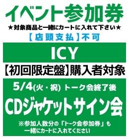 【CDジャケットサイン会参加券】ICY【通常盤】