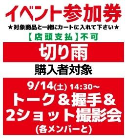 【イベント参加券】切り雨